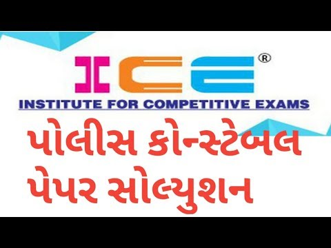 Gujarat Police Constable paper solution 2019 by ICE Academy || ICE Rajkot