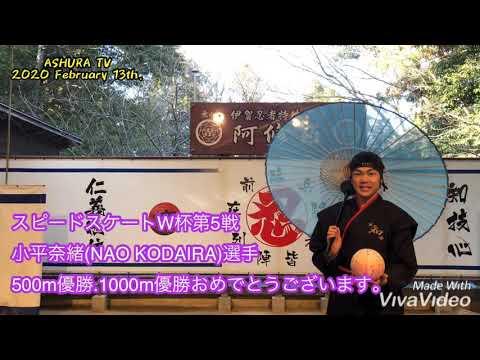 小平奈緒選手.高木美帆選手、優勝おめでとうございます。