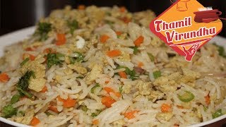 Egg Fried Rice Recipe In Tamil - With Vegetable