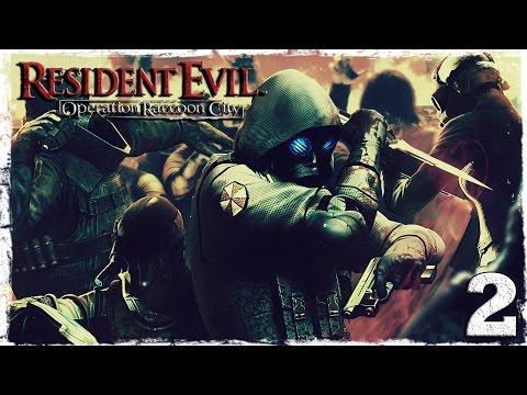 Смотреть прохождение игры [Coop] Resident Evil: Operation Raccoon City. #2: Сложно? Прорвемся!