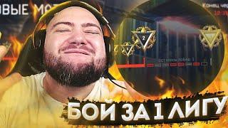 Жесткий Бой за 1 ЛИГУ WarFace СОЛО РМ