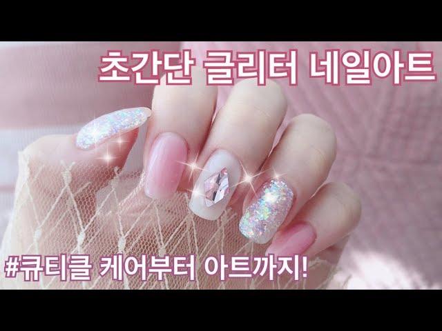 [셀프젤네일] 초간단 블링블링✨글리터 네일아트/ Glitter Nail Art Easy Peasy