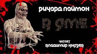 "Аудиокнига: Ричард Лаймон ""В яме"". Читает Владимир Князев. Ужасы, хоррор"