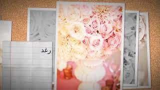 أسماء بنات مميزة-أسماء بنات من 3ثلاث حروف 2