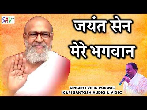 जयंत सेन मेरे भगवान (Jayant Sen Mere Bhagwan) -भाव भरी श्रदांजलि गीत  - By विपिन पोरवाल जैन