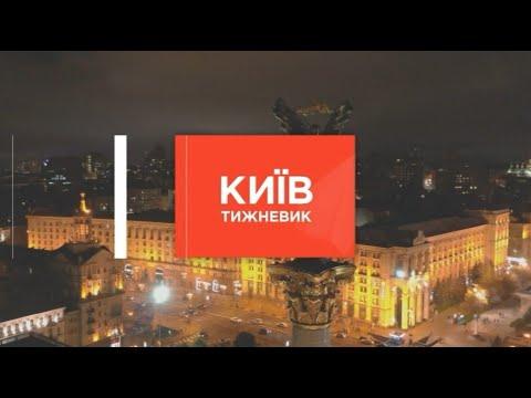 Бюджетна криза в Україні, страховка від COVID-19 та аферисти на сайтах - Тижневик