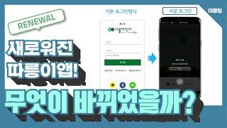 새로워진 따릉이 앱! 무엇이 바뀌었을까?썸네일