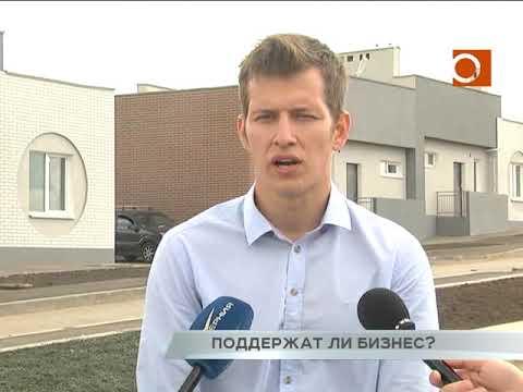 Новости Самары. Поддержат ли бизнес?