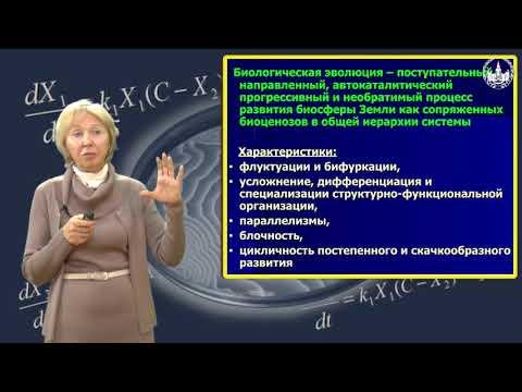 Biophysics 11 p3 БИОФИЗИКА: ОТ НЕЖИВОГО К ЖИВОМУ, ОТ ПРИНЦИПОВ К МЕХАНИЗМАМ