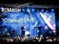 2Маши Стервы LIVE mp3