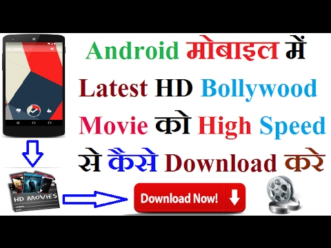 download bollywood movies on phone