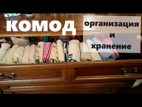 Организация и хранение одежды в комоде | Офелия