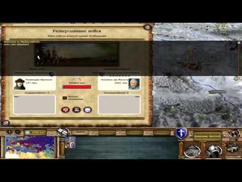 чит код для победы в Medieval II Total War