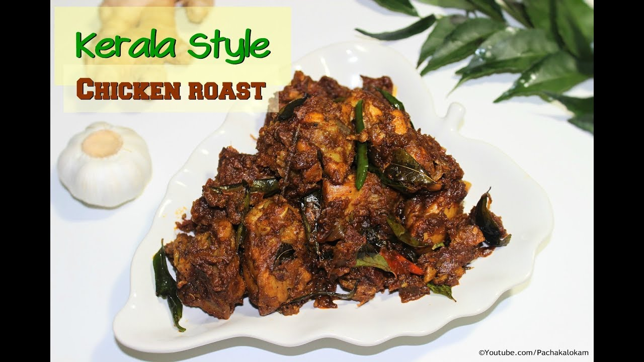 Xmas Cake Recipe In Malayalam: നാടൻ ചിക്കൻ റോസ്റ്റ്