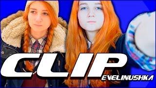 Evelinushka [Эвелинушка] - Клип   Clip (не Official Video 2016)