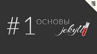 Введение в Jekyll  - урок #1