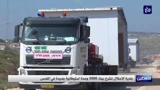 بلدية الاحتلال تشرع ببناء 3000 وحدة استيطانية جديدة في القدس - (22-2-2018)