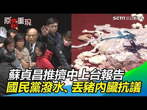 蘇貞昌推擠中上台報告 國民黨潑水、丟豬內臟抗議|三立新聞網SETN.com