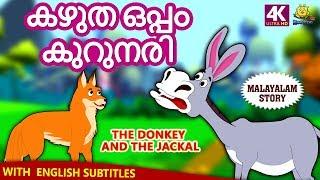 Malayalam Story for Children - കഴുത ഒപ്പം കുറുനരി | Donkey and The Jackal | Malayalam Fairy Tales