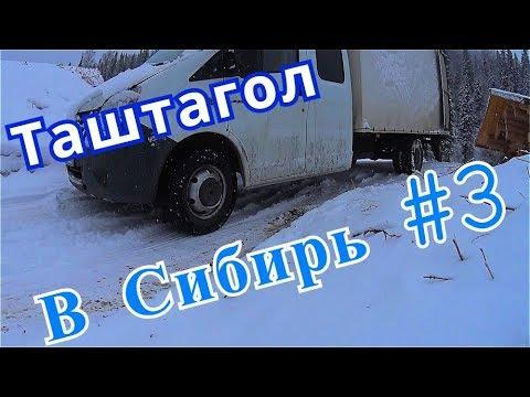 В Сибирь #3 Таштагол