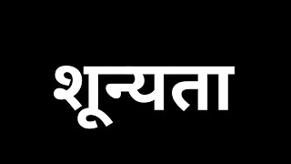 शून्यता , शून्यतावाद Shunyata Shunyatawad Pratityasamutpada बुध्द धर्म प्रतीत्यसमुत्पाद क्षणिकवाद