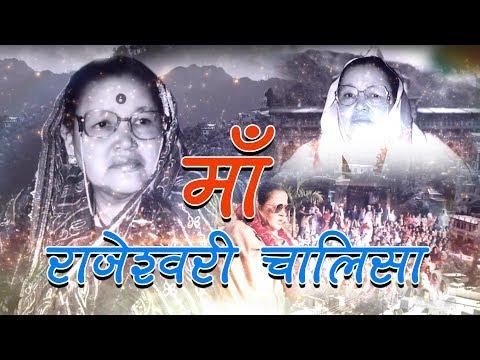 Mata Rajeshwari Chalisa
