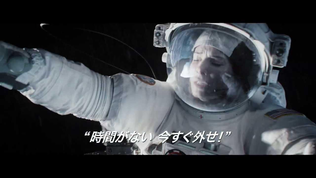 画像: 映画『ゼロ・グラビティ』予告5【HD】 2013年12月13日公開 www.youtube.com