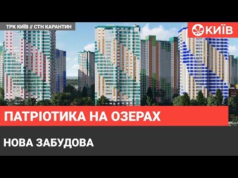 Банк Аркада презентував проєкт Патріотика на озерах : активісти б'ють на сполох