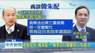 20190915中天新聞 朱立倫「婉拒」韓朱配? 韓國瑜:兩人有共同理想