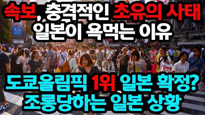 속보, 충격적인 초유의 사태 일본이 욕먹는 이유    도쿄올림픽 1위 일본 확정  조롱당하는 일본 상황
