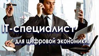 Подготовка ИТ-специалистов для цифровой экономики. СПбГЭУ