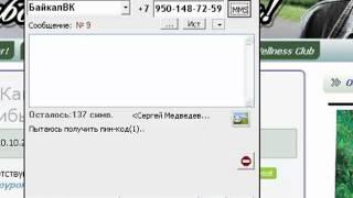 Как отправить бесплатное СМС и ММС?(http://sergmedvedev.ru/besplatnye-programmy/sms-besplatno/ В видеоуроке я покажу программу с помощью которой можно бесплатно отправит..., 2011-10-20T03:21:40.000Z)