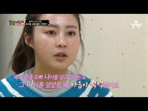 탈북미녀 김아라, 남한에서 아버지와 극적상봉?_채널A_잘살아보세 12회