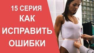 ЗАЧЕМ МНЕ СОРЕВНОВАНИЯ? Как исправить платье и купальник. Ищу дизайнера! МАМАШКА ФИТОНЯШКА 15 серия
