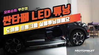 싼타페 이용해 차박 캠핑 한다면 도어등 트렁크등 LED…