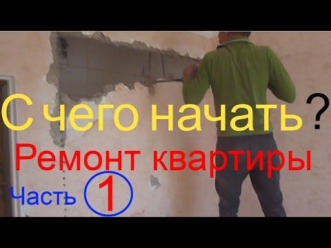 Ремонт квартиры своими руками капитальный ремонт