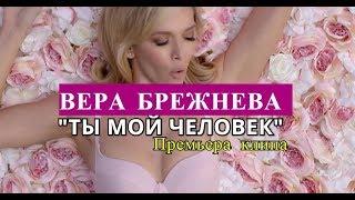 Вера Брежнева - Ты мой человек / ПРЕМЬЕРА КЛИПА