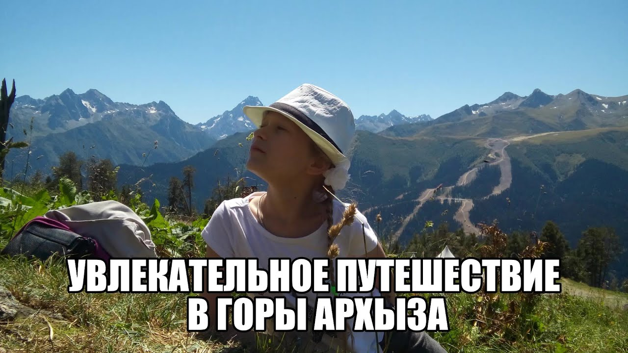 необычное #путешествия в #горы #курорт #свежийвоздух в Архызе Карачаево-Черкесской республике