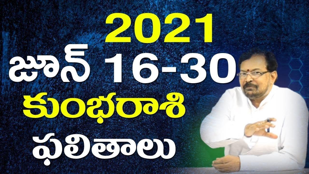 2021 జూన్ 16-30 రాశిఫలాలు కుంభరాశి   Rasi Phalalu Kumbha Rasi