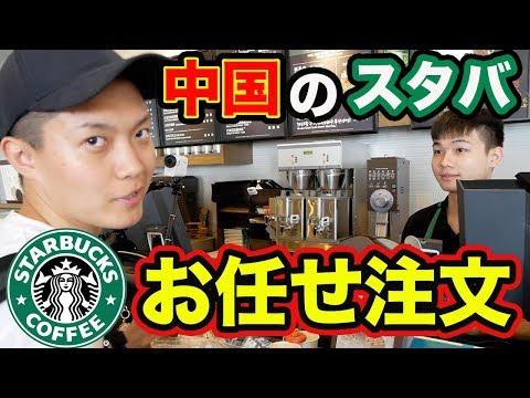 【中国のスタバ】店員さんの1番好きな飲み物を注文した結果・・・(Starbucks)