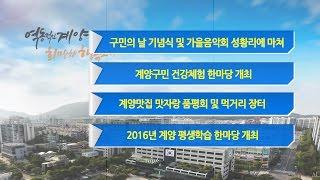 10월 1주 구정뉴스 영상 썸네일