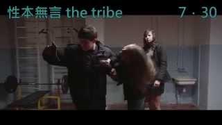 《性本無言》THE TRIBE [香港限制級預告]7月30日震撼公映
