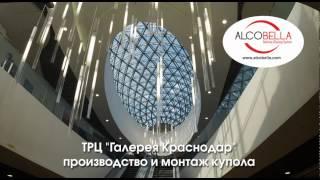 AlcoBella безрамное, витражное, витринное остекление(Производство и сборка в г. Краснодаре., 2014-08-16T09:45:32.000Z)