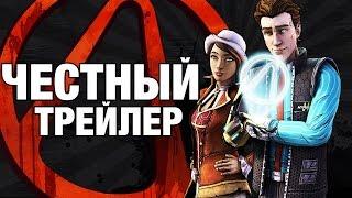 TALES FROM THE BORDERLANDS - Honest Trailer - Honest Game Trailers (Русские Субтитры)