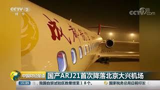 [中国财经报道]国产ARJ21首次降落北京大兴机场| CCTV财经