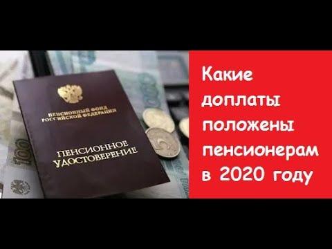 Доплаты к пенсии в 2020 году. Доплаты к пенсии в россии в 2020 году