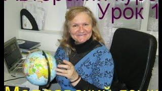 Авторский курс  Молдавский язык Урок 1