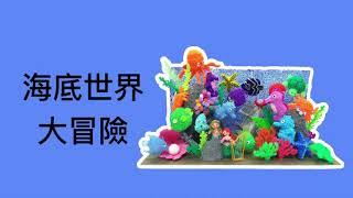 Publication Date: 2021-01-15 | Video Title: 【3D筆立體繪畫作品聯校展覽】製作花絮-【海底世界大冒險】