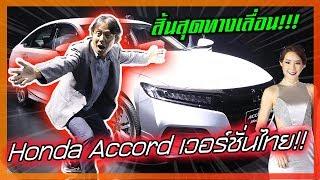 ซื้อสิคร้าบบ?? Honda Accord 2019 พาเดินชมบรรยากาศงานเปิดตัวในไทยซะที!