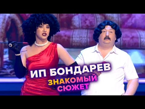 """ИП Бондарев - Пабло Эскобар """"Сантехнико"""""""